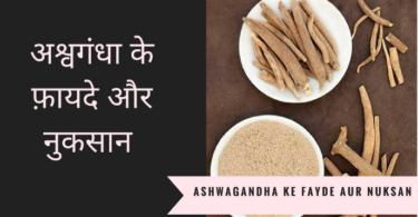 ashwagandha-benefits-uses-side-effects