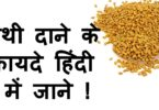 methi-ke-fayde-fenugreek-benefits-in-hindi
