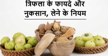 benefits-side-effects-of-triphala-hindi