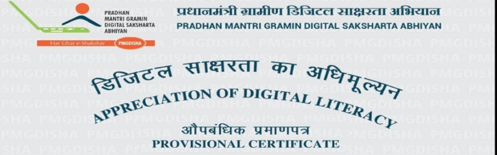Application for PMGDisha योजना