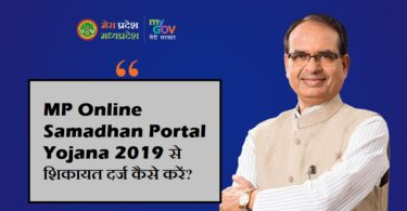MP Online Samadhan Portal Yojana 2019 register complain