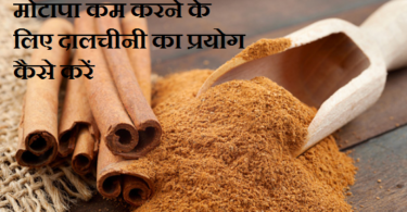 how-to-use-dalchini-for-weight-loss-in-hindi