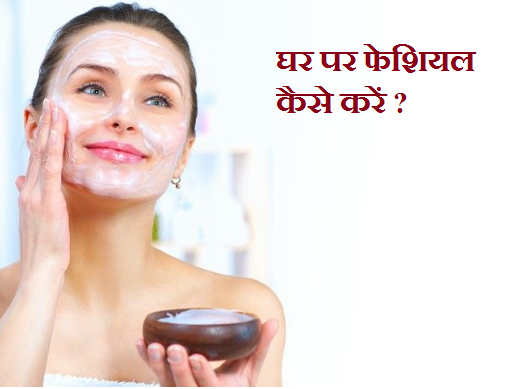 facial-kya-hai-ghar-par-kaise-karein-hindi