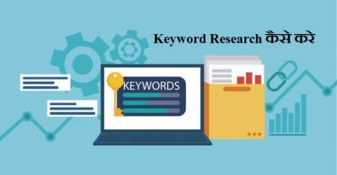 Keyword Research कैसे करे-keyword-research