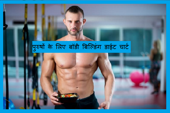 body-building-diet-chart-for-women-in-hindi