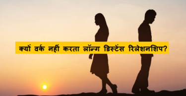 long-distance-relationship-doesnt-work-in-hindi