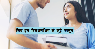 rules-for-live-in-relationship-hindi-news