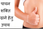 tips-for-healthy-digestion-in-hindi