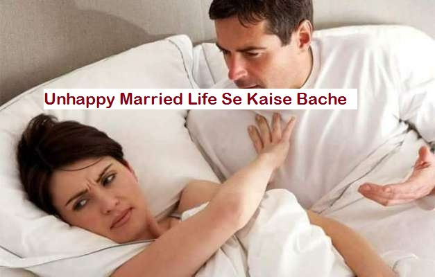 unhappy-married-life-se-kaise-bache-married-life-tips