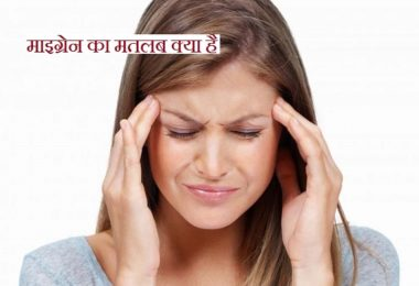 migrain-meaning-in-hindi