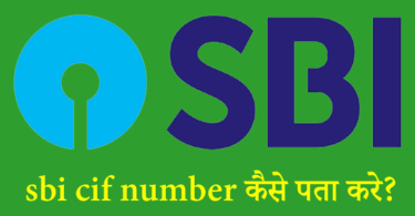 sbi-cif-number-in-hindi