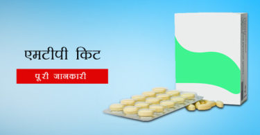 mtp-kit-in-hindi