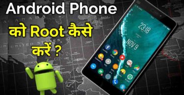 Android phone root कैसे करें