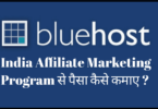 Bluehost Affiliate Marketing