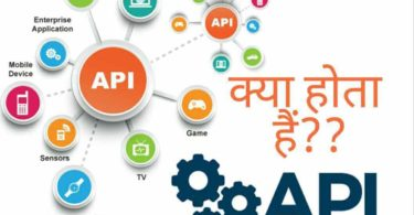 What is API in Hindi