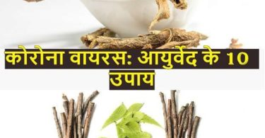Ayurvedic Tips That Can Boost Your Immunity in hindi